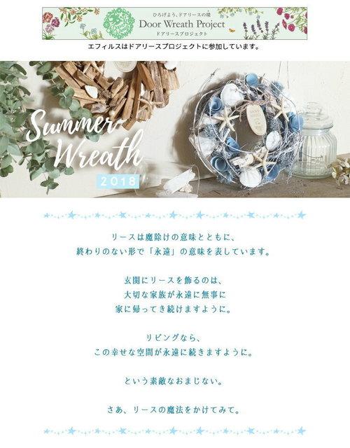 summerwreath.jpg